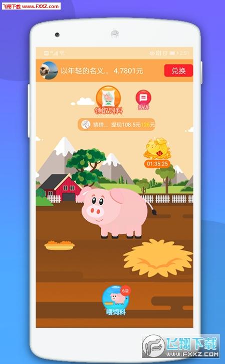 趣味金猪养猪赚钱app