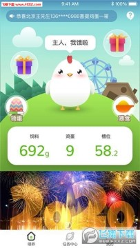 欢乐领鸡蛋app官方安卓版