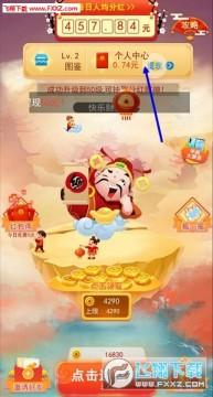 财神派现红包版app正式版