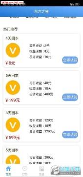东方之星赚钱app官方版
