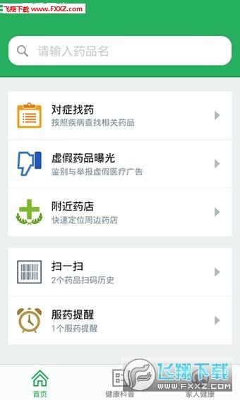 丁香医生app2020最新版