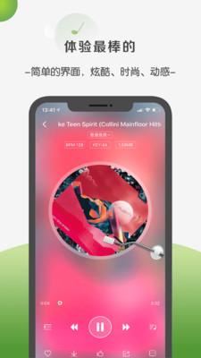 菠萝音乐app官方版