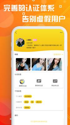 探客app官方版