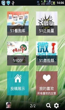 51社区app破解版