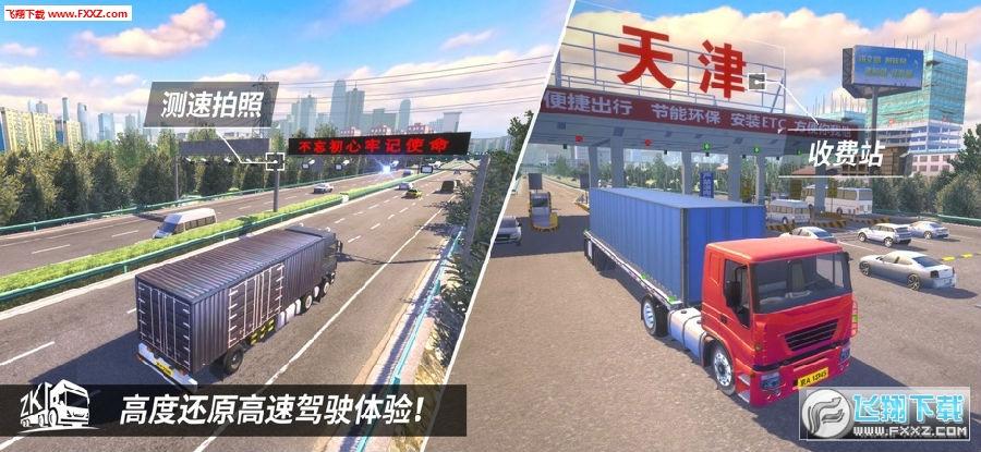 中国卡车之星游戏官网版