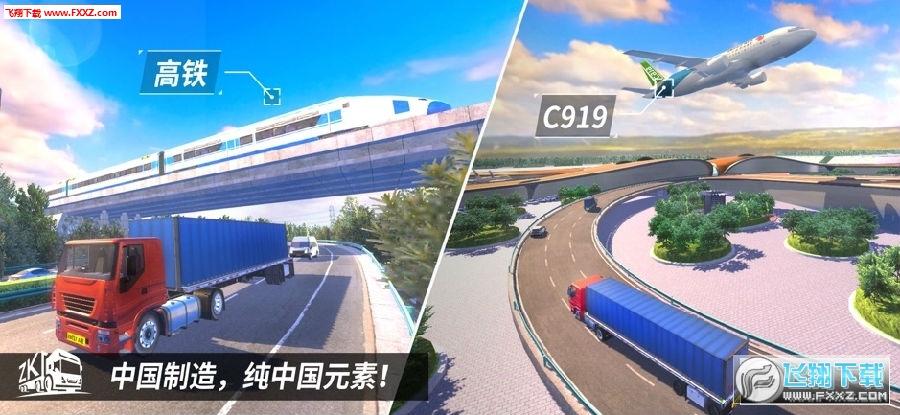 中国卡车之星无限修改车辆辅助