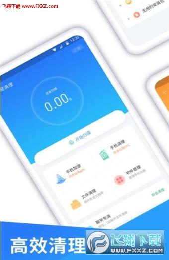 新新小清理app手机版