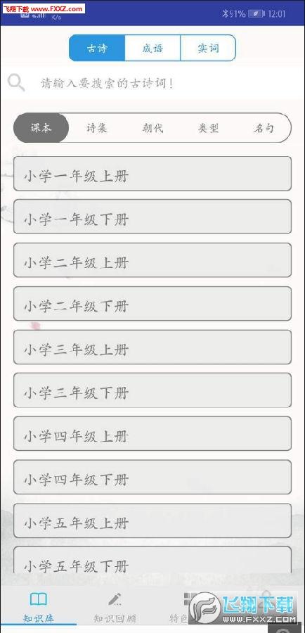 语文复习app手机安卓版