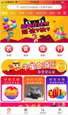 领券么app安卓最新版