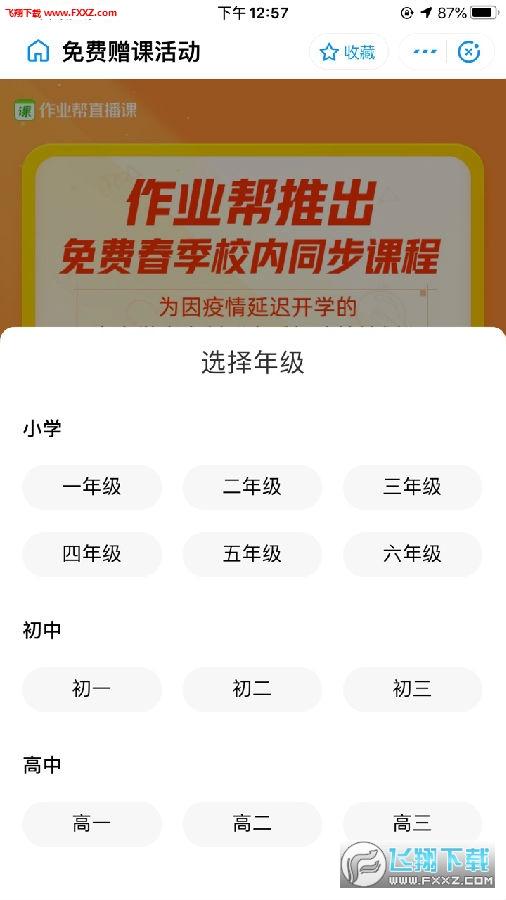小宝教育app官方版