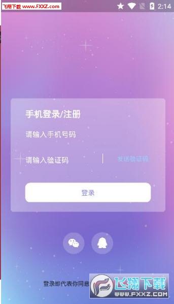 抱抱语音app官方版2.1截图1