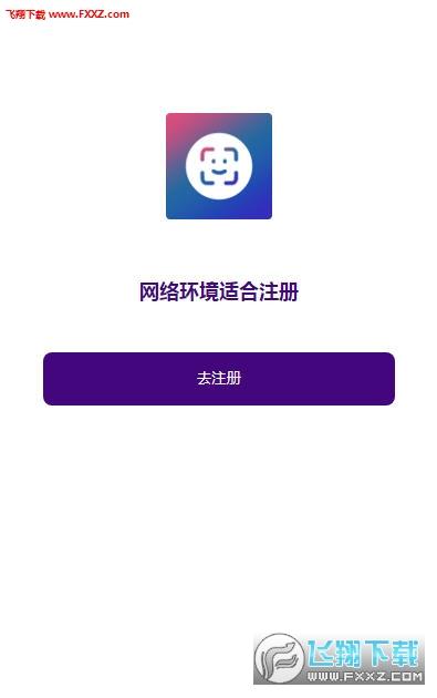 刷脸宝每日稳定零撸6元app1.0.0截图2