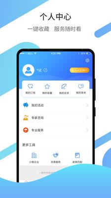 徐州企业服务中心客户端官方版1.0.5截图0