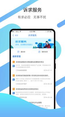 徐州企业服务中心客户端官方版1.0.5截图2