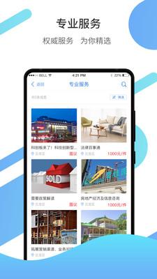 徐州企业服务中心客户端官方版1.0.5截图1
