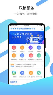 徐州企业服务中心客户端官方版1.0.5截图3