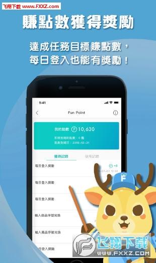 放个鹿Fun group安卓版1.0.0截图1