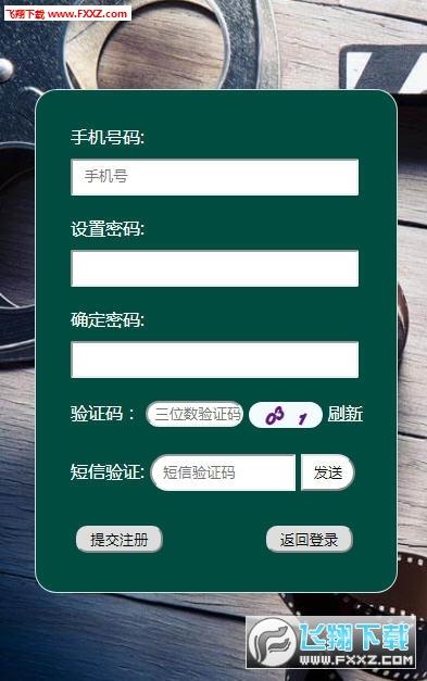 微推联盟平台app官方入口1.0.0截图1