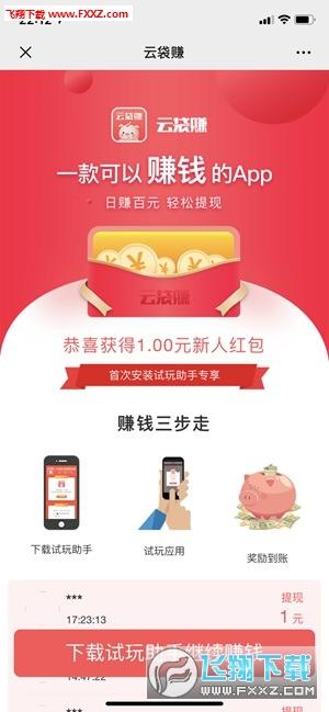云袋赚app官方安卓版1.0.0截图0