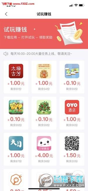 云袋赚app官方安卓版1.0.0截图1