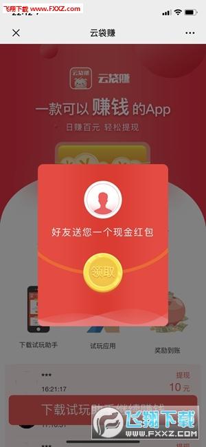 云袋赚app官方安卓版1.0.0截图2