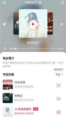 经典音乐广播app官方版1.0.0截图2