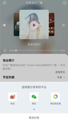 经典音乐广播app官方版1.0.0截图0