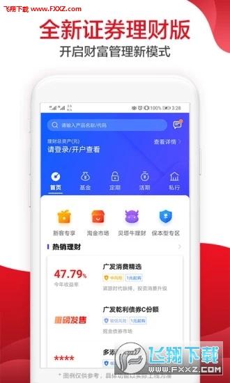 �V�l�C券易淘金app最新版v8.5.1.0截�D2