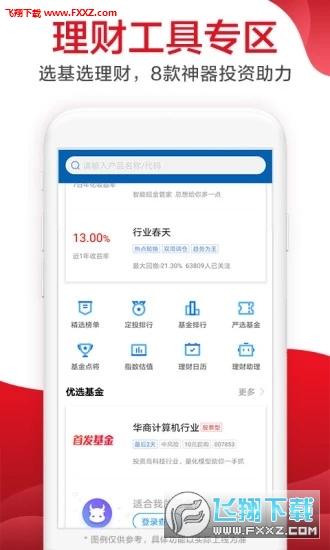 �V�l�C券易淘金app最新版v8.5.1.0截�D3