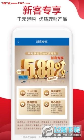 �V�l�C券易淘金app最新版v8.5.1.0截�D1