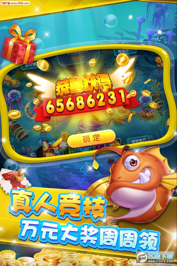 国民捕鱼赢话费版2.12.3.9.3.6截图0