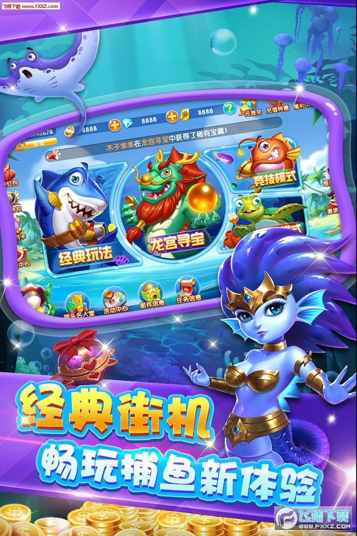 国民捕鱼赢话费版2.12.3.9.3.6截图1