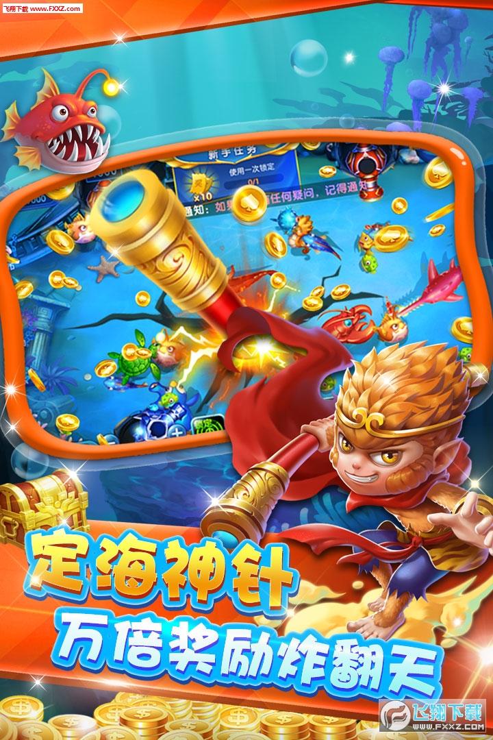 国民捕鱼赢话费版2.12.3.9.3.6截图2
