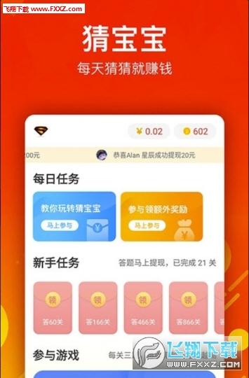 猜宝宝app猜字谜赚钱2.0.0截图1