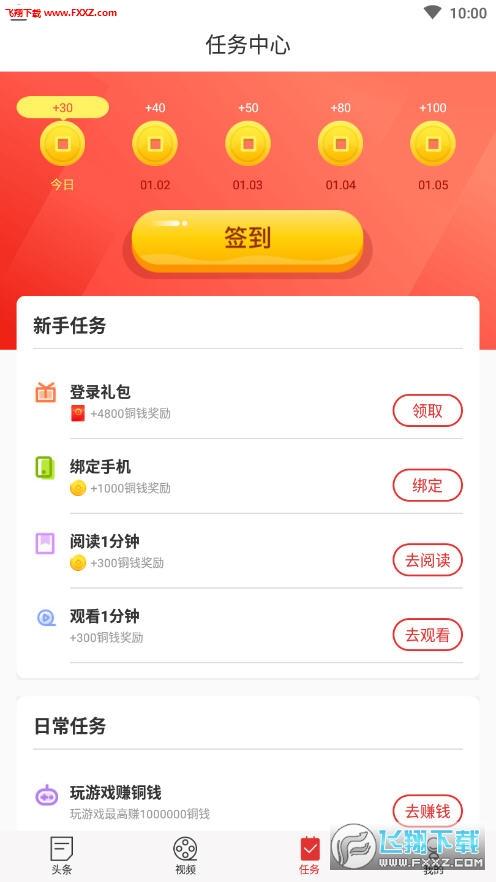 多福看看赚钱娱乐app1.4.11截图0