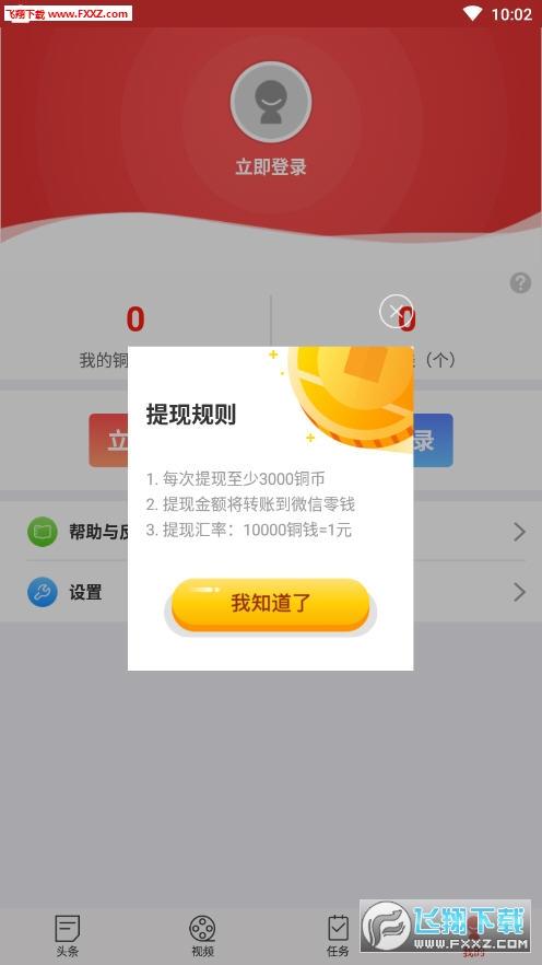 多福看看赚钱娱乐app1.4.11截图2
