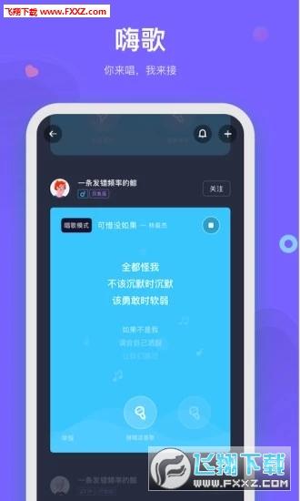 呼啦app官方版v1.0.2截图1