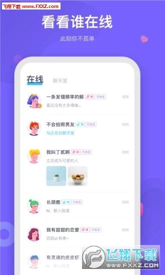 呼啦app官方版v1.3.1截图3