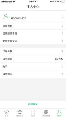 食安泸州app官方版1.0.4截图2