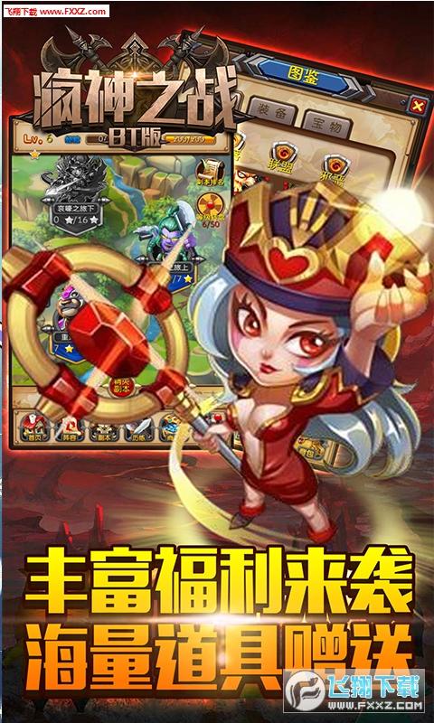 疯神之战魔灵骑士无限钻石变态版v1.0截图0
