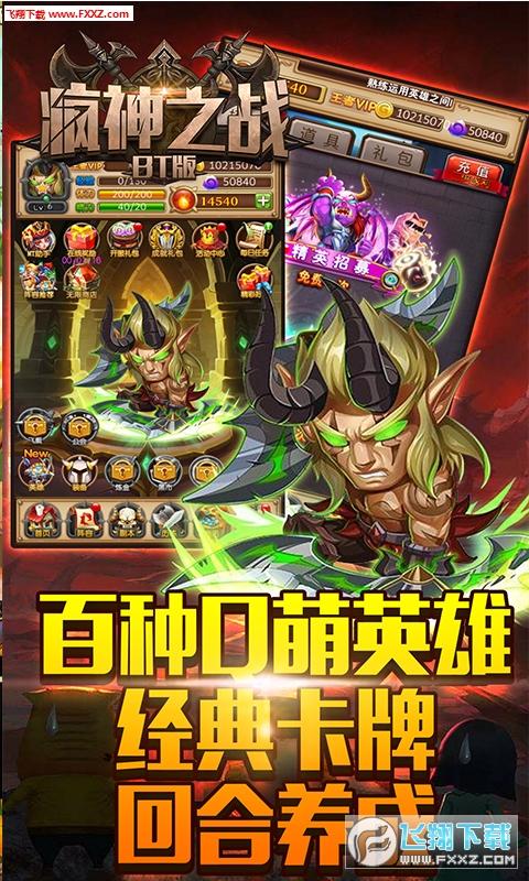 疯神之战魔灵骑士无限钻石变态版v1.0截图1