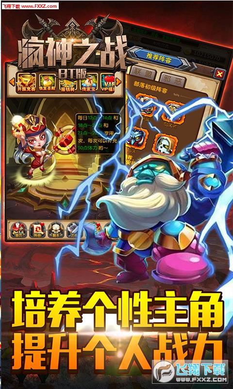 疯神之战魔灵骑士无限钻石变态版v1.0截图2