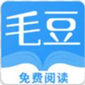 毛豆阅读app官方版1.1.6