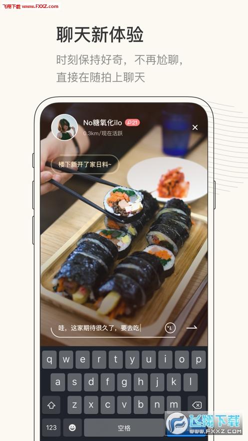 对眼相机社交app官方版1.0.0截图2