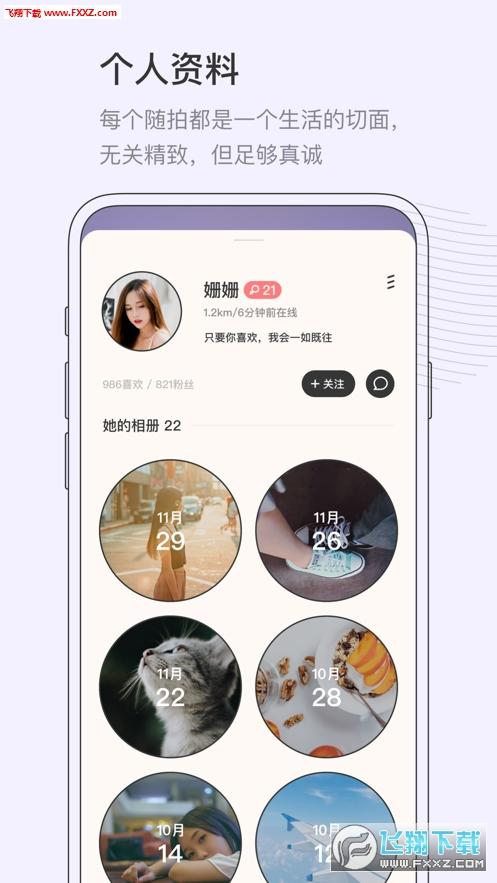 对眼相机社交app官方版1.0.0截图0