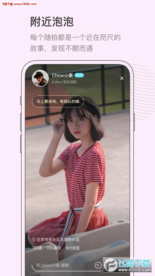 对眼相机社交app官方版1.0.0截图3