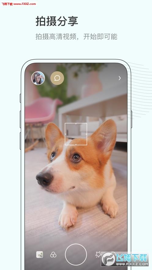 对眼相机社交app官方版1.0.0截图1