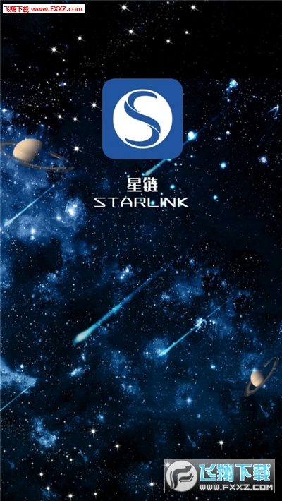 StarLink星链app最新安卓版1.0.5截图0