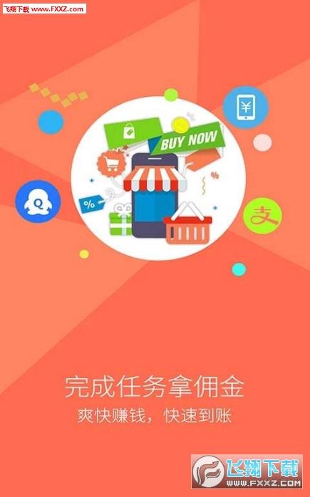 友趣淘社交电商游戏赚钱app1.0.0截图1
