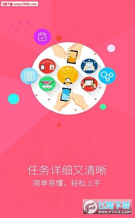 友趣淘社交电商游戏赚钱app1.0.0截图2